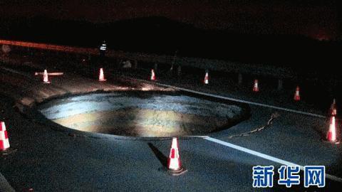Hố địa ngục trên đường cao tốc tỉnh Chiết Giang