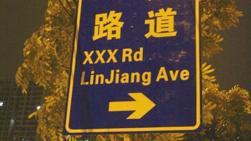 Rất nhanh chóng, con đường thu hút được sự chú ý của cư dân mạng (ảnh: China News)